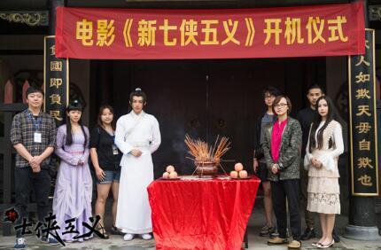 古装经典全新演绎 电影《新七侠五义》开机
