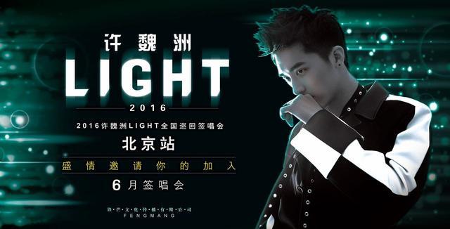 摇滚Boy许魏洲来了!Light北京签唱会全线启动