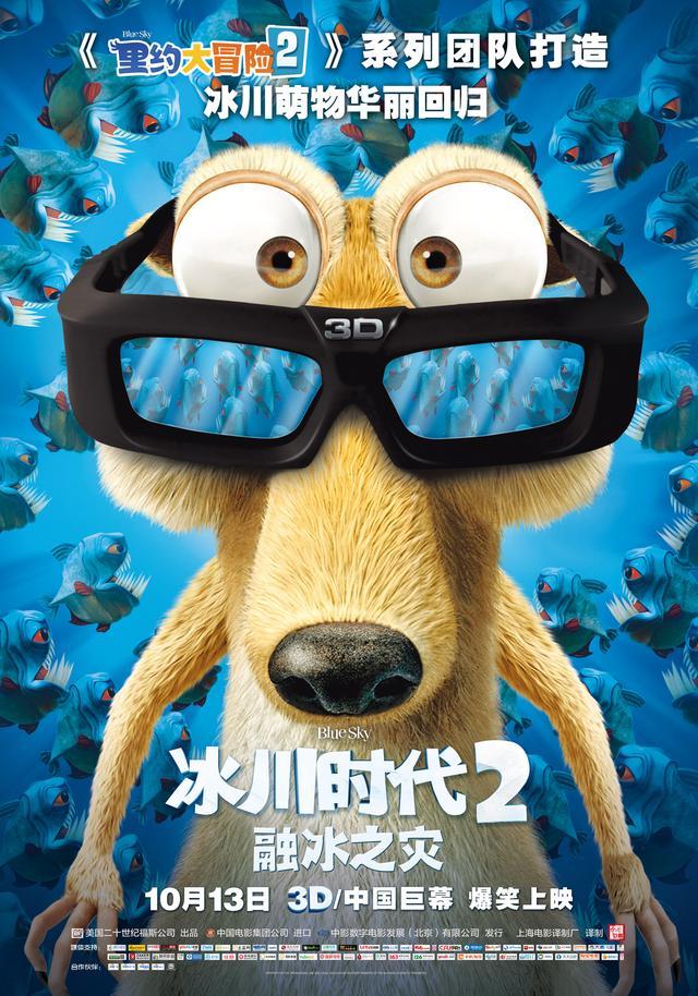 3D《冰川时代2》发小松鼠预告 国庆后爆笑上映