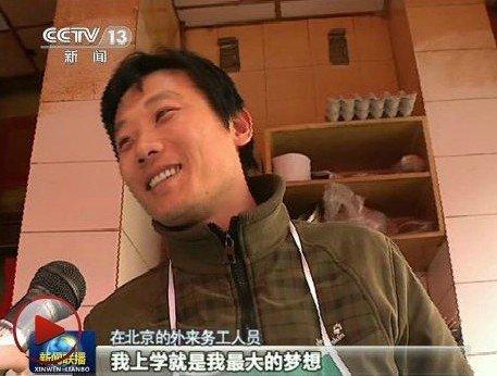 关于中国梦的采访