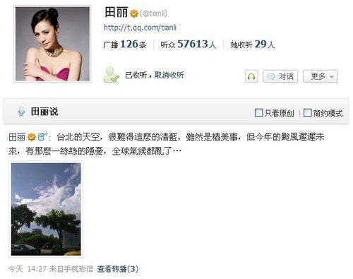 田丽在线交流实录:台湾娱乐圈沉沦,内地质朴