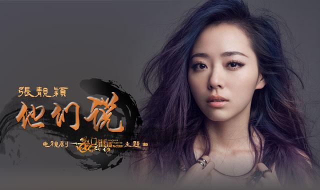 张靓颖唱《龙门镖局2》中国风主题曲《他们说》
