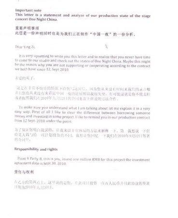 张咪开说明会否认诈骗 展示证据反告举报人(图)