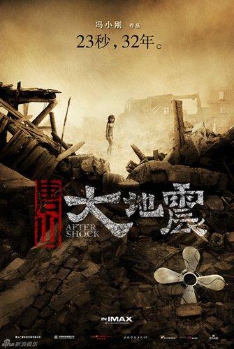《唐山大地震》票房6.6亿 正版DVD即日发行