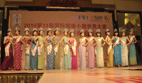 第33届国际超级小姐大赛引进中国大受追捧