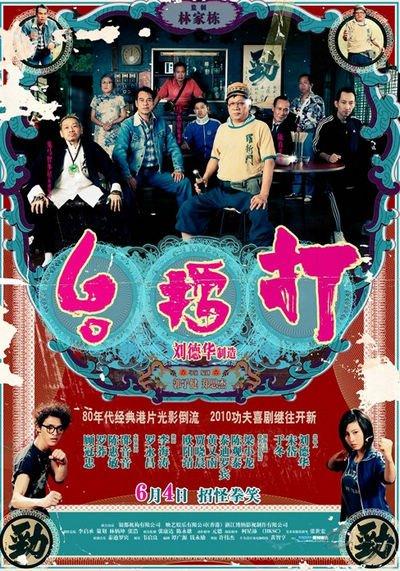 香港票房:刘德华悲壮《打擂台》 港片英雄迟暮