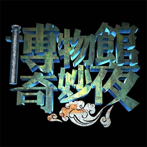 芒果台推揭秘节目 《博物馆奇妙夜》开历史谜案