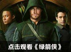 在线观 看《绿箭侠》