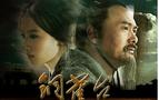迎十八大惠民放映:《铜雀台》成首场免费影片