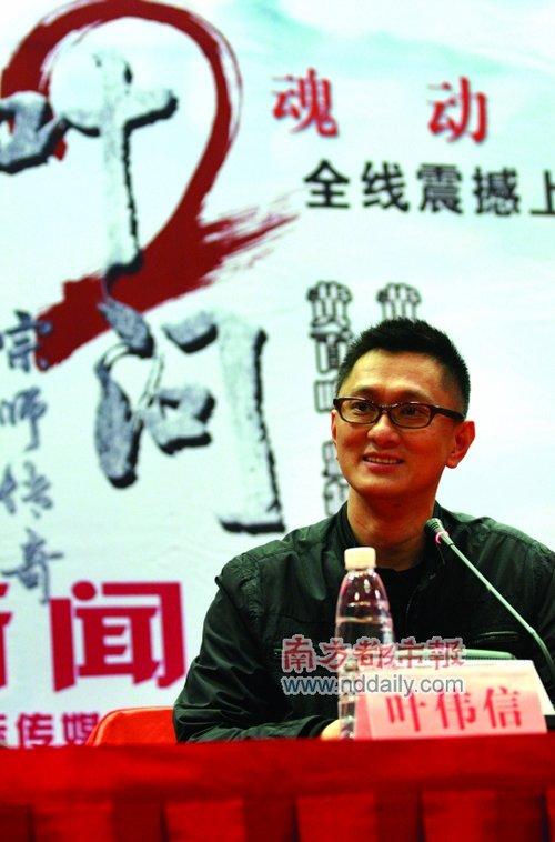 电影《叶问2》广州首映 观众:依然是打戏精彩