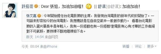 张艾嘉出任台北电影节主席 舒淇许茹芸隔空支持