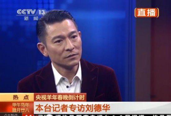 刘德华接受央视专访:春晚结束和妻子女儿团聚