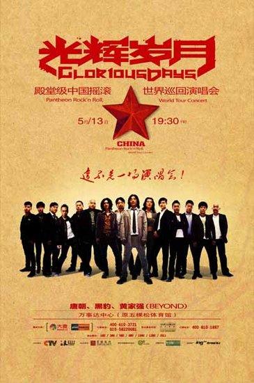 光辉岁月巡演北京站一票难求 黄牛党为票抓狂