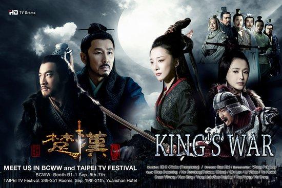 《楚汉传奇》发布首款预告片 深入血脉演绎楚汉