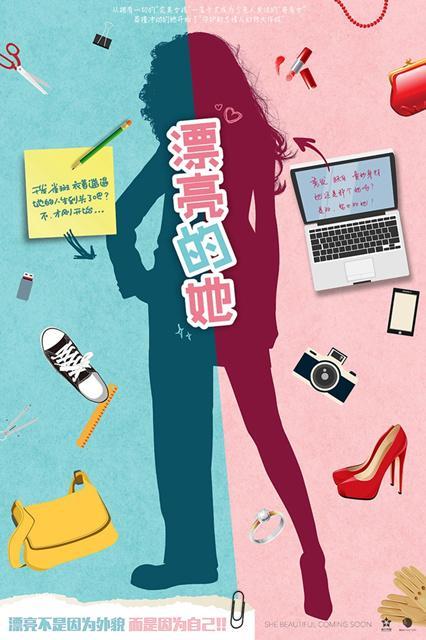 中韩合作拍摄《漂亮的她》 迪丽热巴出演女一