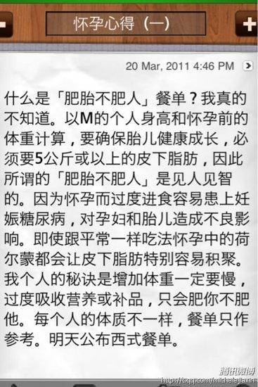 """李嘉欣详解""""肥胎不肥人"""" 微博曝绝密怀孕餐单"""