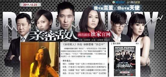 《亲密敌人》独家官网落户腾讯  徐静蕾升级3.0