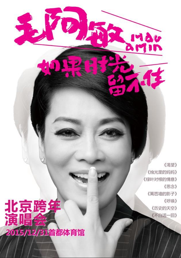 毛阿敏北京跨年演唱会开票 首体迎来大姐大