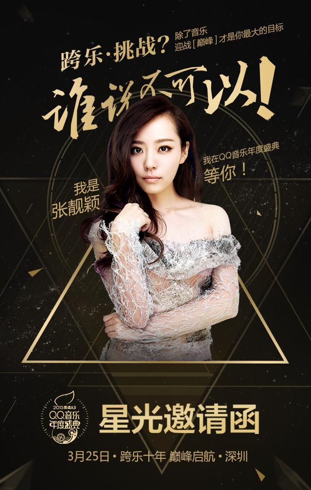 跨乐·挑战  张靓颖与您相约2015QQ音乐年度盛典
