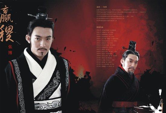 资料:《大秦2》人物小传之赢稷——秦昭襄王