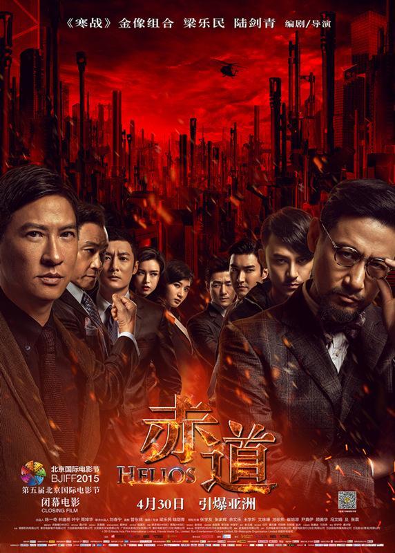 """《赤道》上映三天票房过亿 五一档最""""硬""""片"""