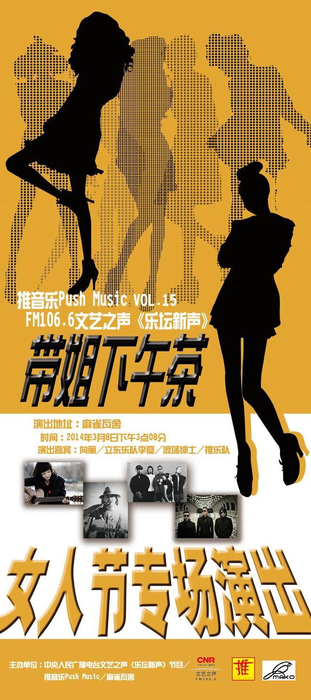 推音乐Push Music联手文艺之声打造女人节专场