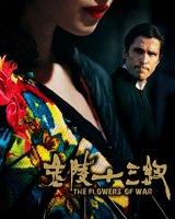 《金陵十三钗》海报