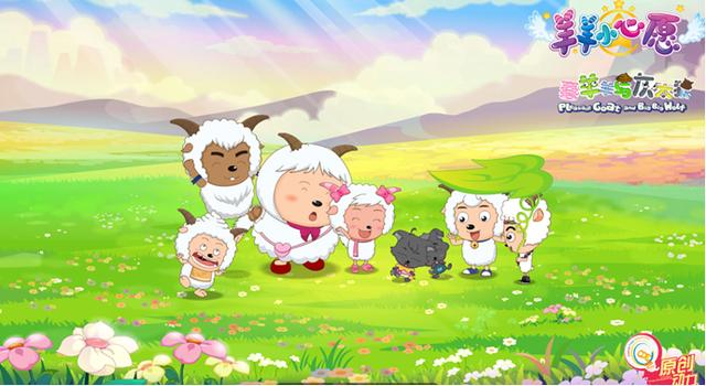 喜羊羊与羊羊的心愿_喜羊羊与灰太狼之羊羊小心愿主题曲MV高清