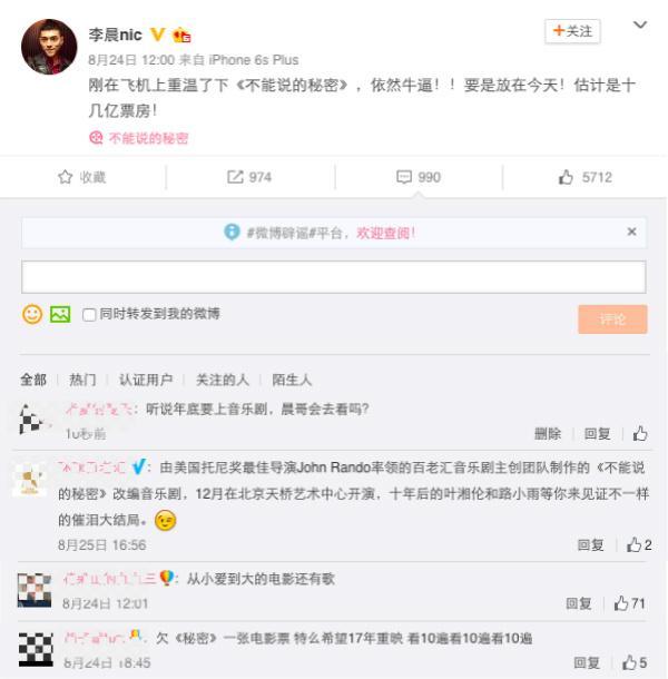 12月相约北京 看周杰伦音乐剧《不能说的秘密》