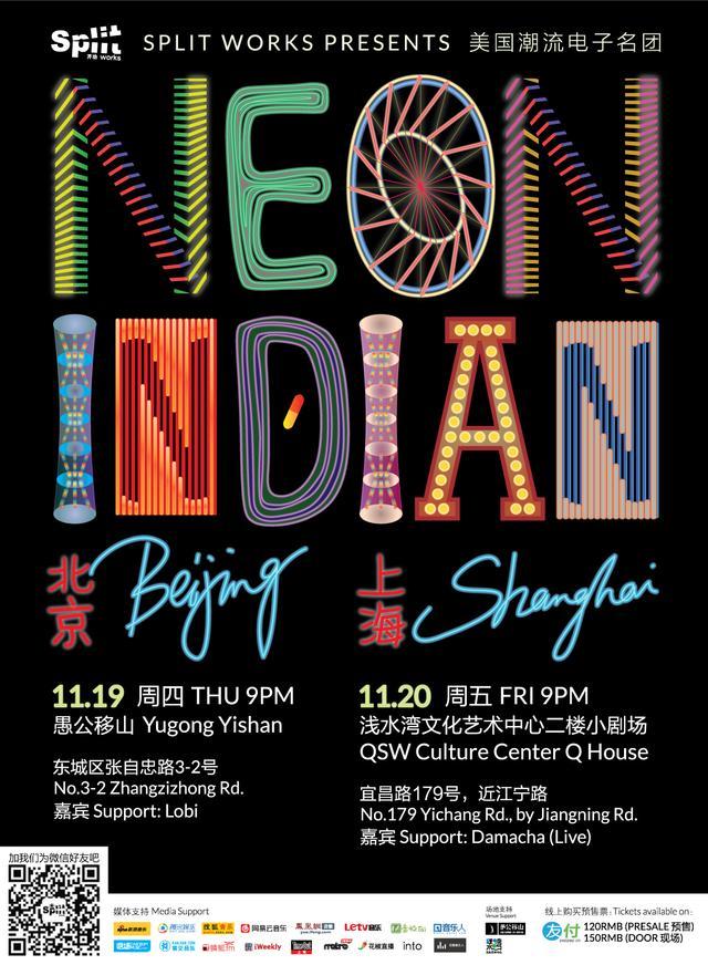 美国潮流电子名团Neon Indian 2015中国巡演