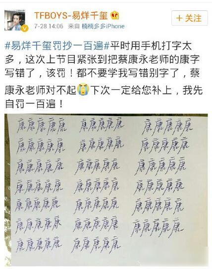 """tfboys易烊千玺写错""""康""""字 自罚抄写一百遍图片"""