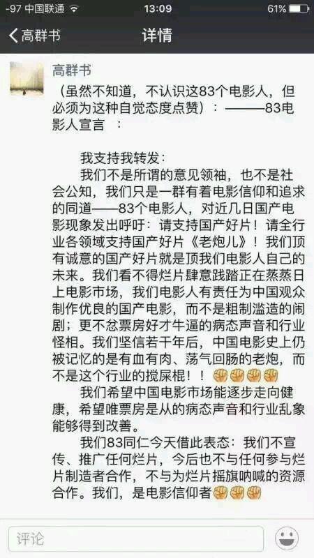 高群书朋友圈疑曝光 号召全行业力挺《老炮儿》