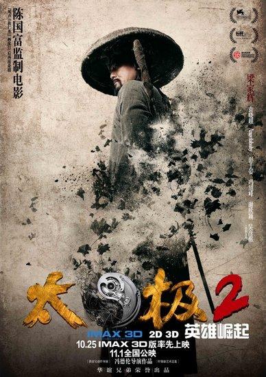 """《太极2》MV冯德伦张玮互飙 演绎""""英雄崛起"""""""