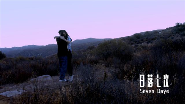 《日落七次》:在最干净的年纪追寻爱情