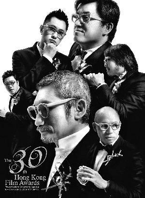 30届金像奖获奖名单预测:谢霆锋杨千嬅最有戏