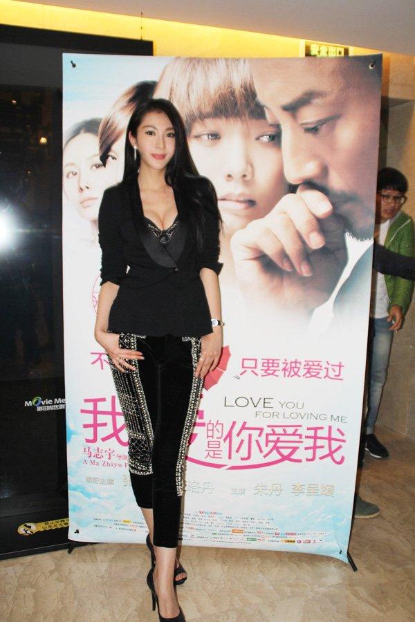 我爱的是你爱我 首映 王希瑶鼓励女生追真爱