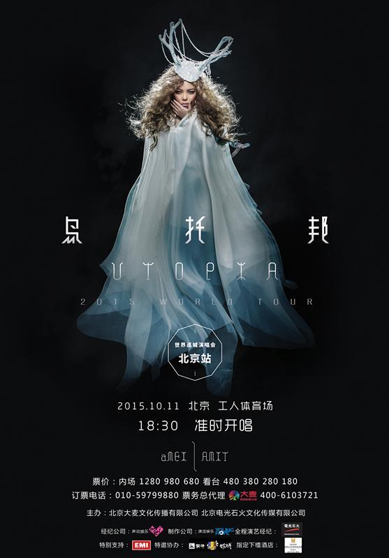 2015张惠妹北京演唱会打造巨资舞台 倒计时一个月