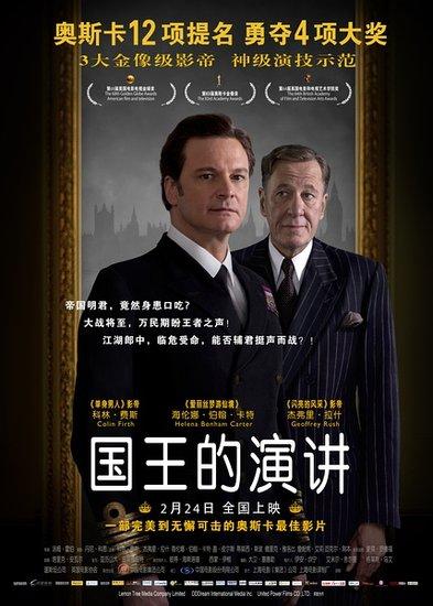 内地票房:新片集结出击 《地心2》蝉联周冠
