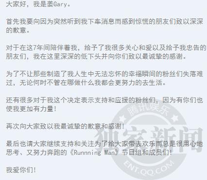 姜Gary为退出跑男道歉:谢谢你们7年间的爱