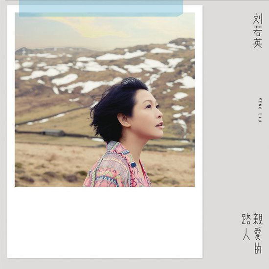 评刘若英新专辑:婚后的自我实现 不完美的完美