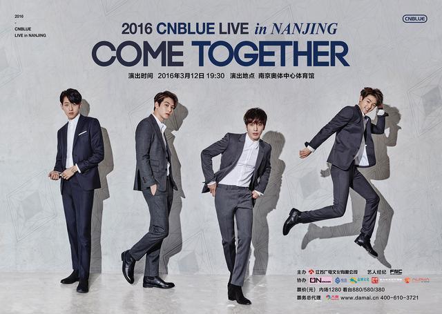 CNBLUE南京演唱会3月开唱 郑容和率队兑现承诺