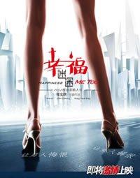 《幸福迷途》海报美腿白天版