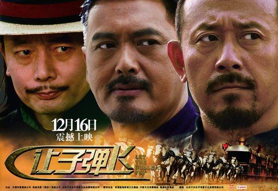 """《子弹》元旦冲5望6 网友发明爆笑""""子弹体"""""""