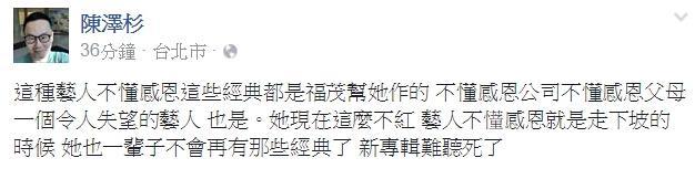 华纳高层炮轰张韶涵:不懂感恩 新专辑难听死