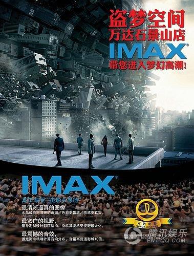 万达影城9月1日零点《盗梦空间》IMAX 只需90元