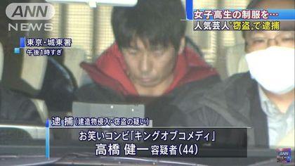 日本变态谐星偷女高中生制服 20年染指600件