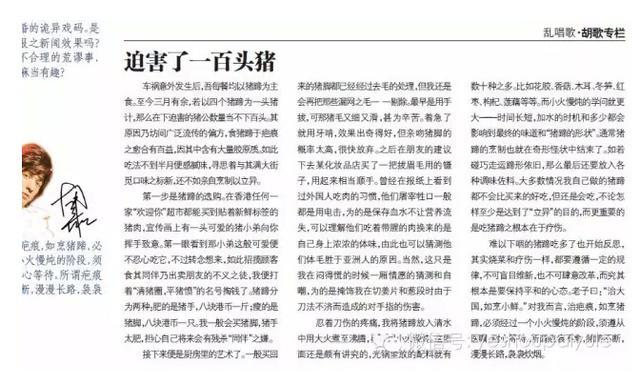 胡歌人生低谷撰写专栏 每个字都充满挣扎和希望