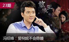 冯绍峰演美男压力大 与倪妮性格合拍不会隐婚