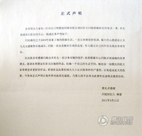 闫妮经纪人发表声明 承认闫妮2004年已离婚