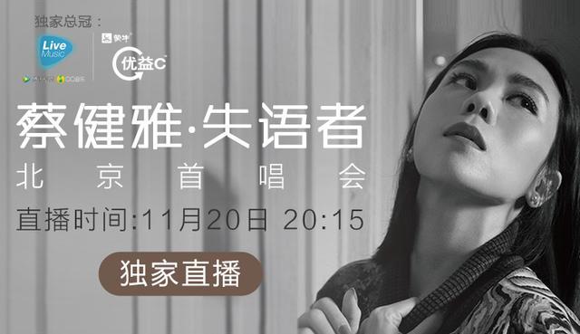 蔡健雅《失语者》北京首唱会11月20日腾讯视频直播
